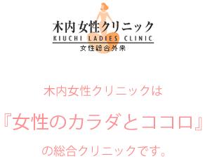 木内女性クリニック