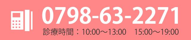 診療時間:10:00~13:00 15:00~19:00